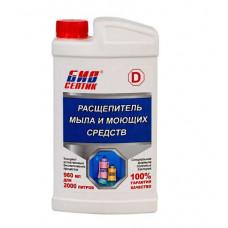 Расщепитель мыла и моющих средств Биосептик-D (960мл)